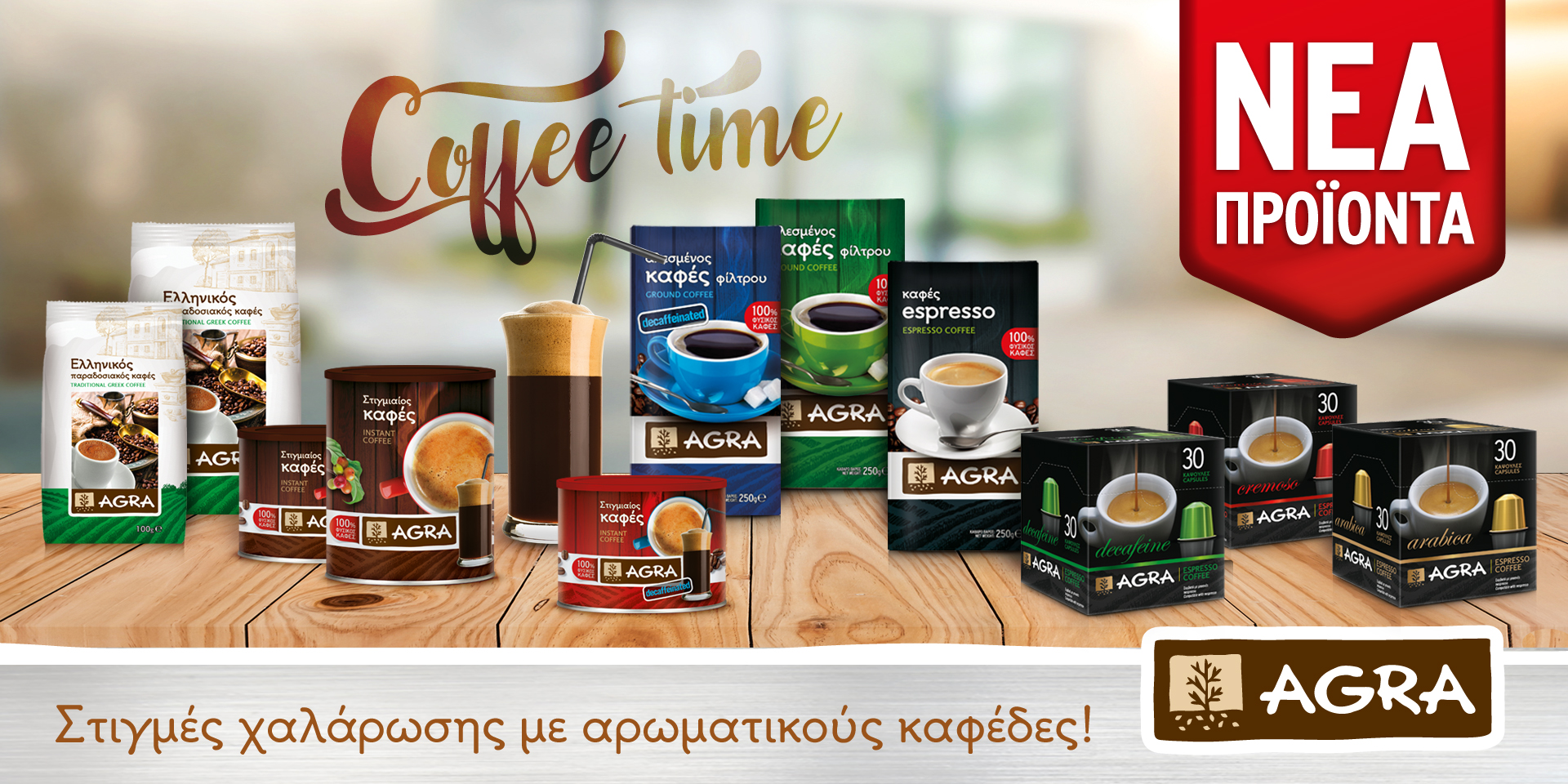 Asteras-banner_coffees